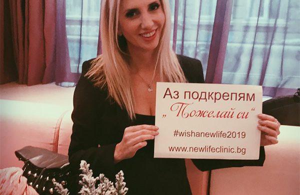 Ивет Григорова подкрепя пожелай си на клиника Ню Лайф