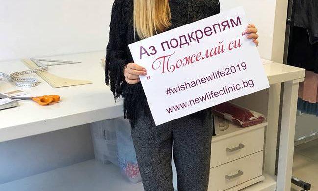 """Аз подкрепям """"Пожелай си!"""" – кампанията, която за пета година дарява две ин витро процедури на двойки с репродуктивни проблеми! #wishanewlife2019"""