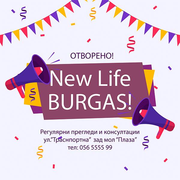 New Life Clinic гр.Бургас