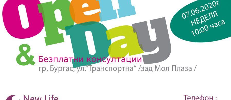 безплатни консултации в гр. Бургас
